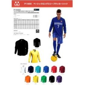 【wundou】ウンドウ 1930 長袖サッカーシャツ(p-1930) メンズ レディース ジュニア キッズ