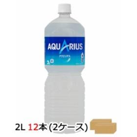 ●代引き不可 コカ・コーラ アクエリアス ペコらくボトル 2L 2リットル PET×6本×2ケース 46328