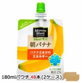 ●代引き不可 コカ・コーラ ミニッツメイド朝バナナ180gパウチ×24本×2ケース 46241