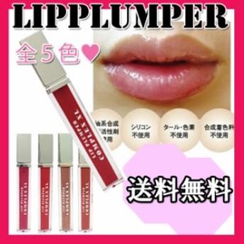リッププランパー コンプレックスXL グロス 美容 ぷっくり ぷっくら 口紅 プレゼント