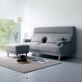 座り心地にこだわったハイバックソファー(2人掛け/2人掛けワイド/3人掛け)