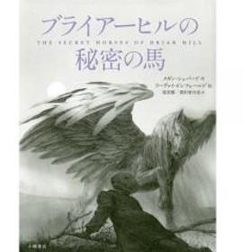 ブライアーヒルの秘密の馬/メガン・シェパード/リーヴァイ・ピンフォールド/原田勝