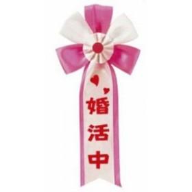キ章 婚活中 記章 腕章 胸章 おもしろ ジョーク 宴会 パーティー イベント コスプレ 仮装 変装 グッズ 小道具 ルカン 3066