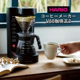 【送料無料】HARIO (ハリオ) V60 珈琲王2 コーヒーメーカー EVCM2-5TB