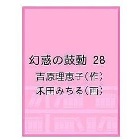 幻惑の鼓動 やみのこどう 28 / 禾田みちる / 吉原理恵子
