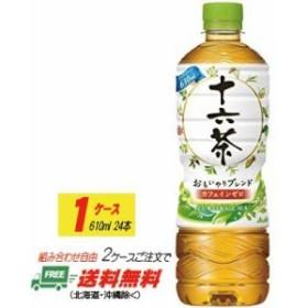 【2ケースで送料無料】アサヒ 十六茶 500ml×24本  【1ケース】(1個口は2ケースまでです)