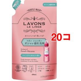 ラボン シャレボン オシャレ着用洗剤 詰め替え フレンチマカロン (400mL20コセット)