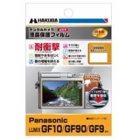 ハクバ DGFS-PAGF10 Panasonic LUMIX GF10 GF90 GF9 専用 液晶保護フィルム 耐衝撃タイプ