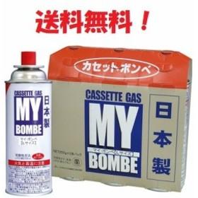送料無料 カセットコンロ用ボンベ マイボンベL3本組×16組 ニチネン カセットボンベ 日本