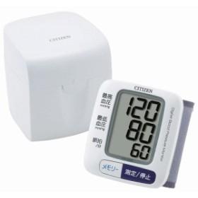 シチズン 手首式血圧計 ■直送品(他の商品と同梱不可)【ヘルス&美容】