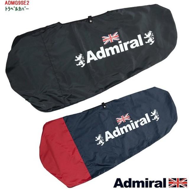 2bac16d14e アドミラル 2019 admiral ADMG9SE2 トラベルカバー 通販 LINEポイント ...