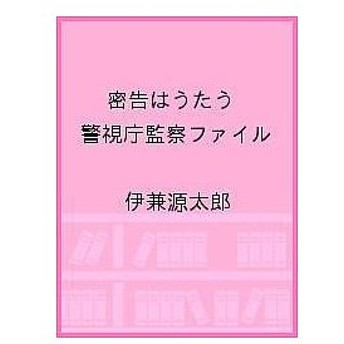 密告はうたう 警視庁監察ファイル / 伊兼源太郎