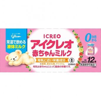 ICREO アイクレオ 赤ちゃんミルク(液体ミルク)125ml×12本