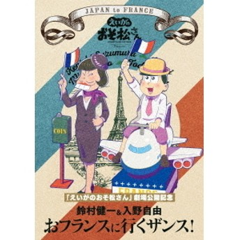「えいがのおそ松さん」 劇場公開記念 鈴村健一&入野自由のおフランスに行くザンス!