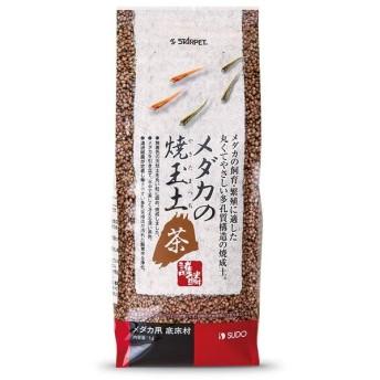 スドー メダカの焼茶玉土 1L 掃除・フィルター・ケア用品