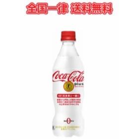 コカ・コーラ プラス 470mlペット 24本入〔炭酸飲料 コカコーラ 特定保健用食品 トクホ 特保 コ