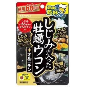 井藤漢方製薬 しじみの入った牡蠣ウコン+オルニチン 徳用 66日分 300mg/粒 1個(264粒)