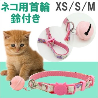 ネコ用首輪 鈴付き 小型犬用 猫の首輪 セーフティバックル 猫 首輪