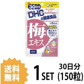 【送料無料】 DHC 梅エキス 30日分 (150粒) ディーエイチシー