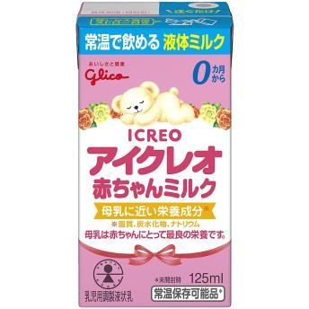 ICREO アイクレオ 赤ちゃんミルク(液体ミルク)125ml