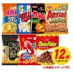 【送料無料!】スナック菓子 12種類 詰め合わせ箱 パーティー・景品・サークル・飲み会・子ども会など