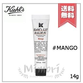 【送料無料】KIEHLS キールズ リップバームNo.1 #MANGO マンゴー 15ml