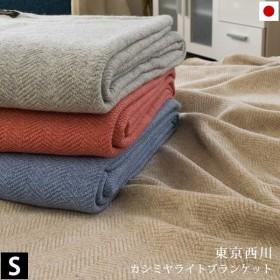 カシミヤ毛布 シングル 東京西川 日本製 カシミヤ100% ニット編 掛け毛布 ブランケット