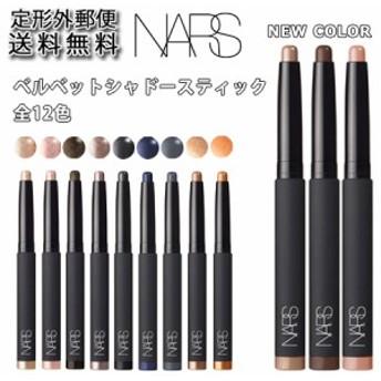 ナーズ ベルベット シャドースティック 全12色 -NARS-