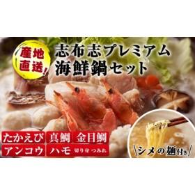 【金目鯛はそのままに!鍋専用生麺を追加】プレミアム海鮮鍋