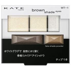 ケイト ブラウンシェードアイズN WT-1 オフホワイト[配送区分:B]