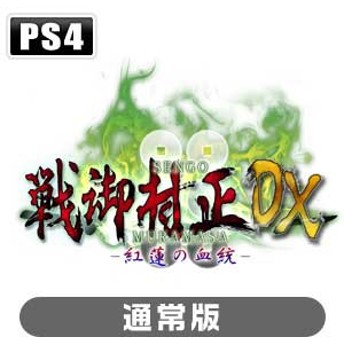 【PS4】戦御村正DX -紅蓮の血統-【返品種別B】