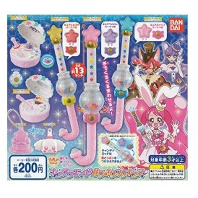 キラキラ☆プリキュアアラモード キュアラモードなりきりプリキュア 全7種セット ガチャガチャ