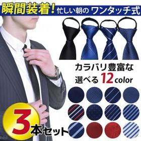1日限定799円◎3本セット ワンタッチ式ネクタイ 面倒な結びも必要なし ワンタッチネクタイ3個セット 選べる12カラー スーツ ビジネス