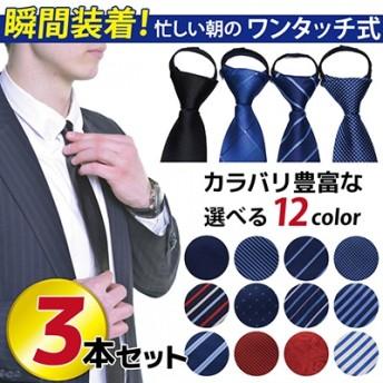 1日限799円◎3本セット ワンタッチ式ネクタイ 面倒な結びも必要なし ワンタッチネクタイ3個セット 選べる12カラー スーツ ビジネス