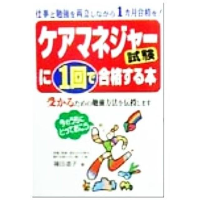 ケアマネジャー試験に1回で合格する本 仕事と勉強を両立しながら1カ月合格を!/篠田道子(著者)
