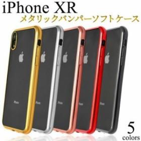 e370c1eefb スマホケース クールなデザイン iPhone XR用 メタリックバンパーソフトクリアケース