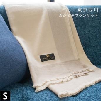 カシミヤ毛布 シングル 東京西川 毛羽部分カシミヤ100% 掛け毛布 ブランケット
