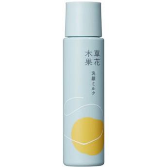 草花木果 洗顔ミルク トライアルサイズ