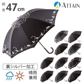 晴雨兼用傘 47cm ATTAIN アテイン 通販 日傘 手開き 8本骨 47センチ レディース 婦人用 紫外線対策 UV対策 黒 ブラック シルバーコーティング 紫外線対策 UV対