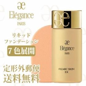 エレガンス フィルミック スキン EX 全7色展開 (リキッドファンデーション) お取り寄せ商品