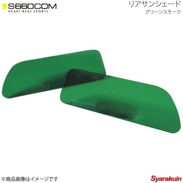 S660 COM SPIDER リアサンシェード グリーンスモーク S660 JW5 通販 LINE