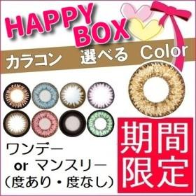 \2箱以上で送料無料/カラコンHAPPY BOX カラー度数が選択可!ワンデー10枚 or マンスリー2枚