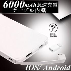 6000mAh ケーブル内蔵型 モバイルバッテリー 【iOS/Android対応】 大容量 軽量 薄型 iphone7 Plus Xperia バッテリー 携帯充電器 極薄 急速充電 【PL保険】