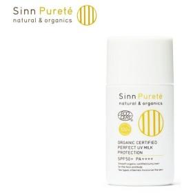 シンピュルテ(Sinn Purete) パーフェクトUVミルク プロテクション SPF50+ PA++++ 30ml 日焼け止め