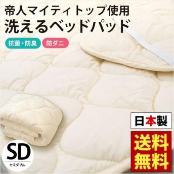 ベッドパッド セミダブル 日本製 洗えるベッドパット 防ダニ 抗菌 防臭 四隅ゴム付き ベッド敷きパッド