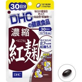 【限定】はじめて購入500円 濃縮紅麹(べにこうじ) 30日分
