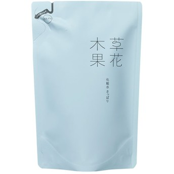 草花木果 化粧水(さっぱり) つめかえ用