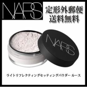 ナーズ ライトリフレクティングセッティングパウダー ルース -NARS-