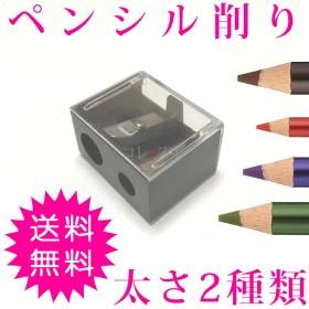 ペンシル削り 眉墨鉛筆削り 太細2サイズ対応 アイブロウペンシル削り 眉墨削り アイライナー削り 眉墨専用 通常送料無料