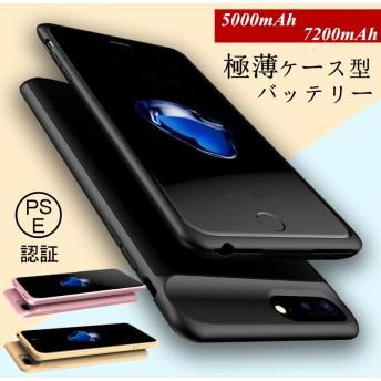 軽量・極薄型iPhoneケースモバイルバッテリー大容量5000mAh/7200mAH 【バッテリー内蔵】【PL保険】iPhone8/7/6s/6/8plus/7plus/6splus